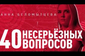 40 несерьёзных вопросов: Анна Беломытцева