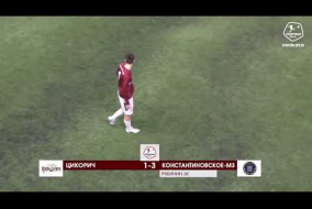 Цикорич – Константиновское-МЗ - 1-7