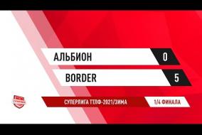27.12.2020.Альбион-Border-0:5
