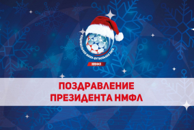 Поздравление Президента НМФЛ Телегина Игоря Владимировича.
