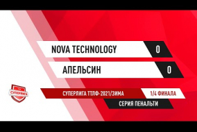 ТТЛФ. 27.12.2020. Nova Technology - Апельсин - 0:0. Серия пенальти