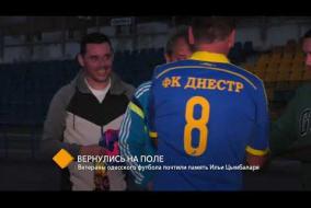 Ветераны одесского футбола почтили память Ильи Цымбаларя. Репортаж телеканала «Репортёр»