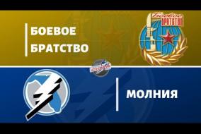 4 сезон. 11 тур.  БРАТСТВО - МОЛНИЯ