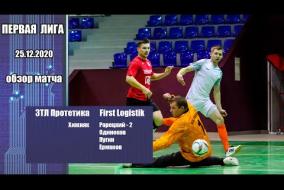 Первая лига 2020/21. ЗТЛ Протетика - First Logistik 1:5