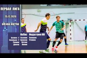 Первая лига 2020/21. НаПас - МФК