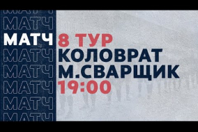 «Рекорд» Чемпионат по футзалу   8 тур (26.12.20)   Коловрат - Мастер Сварщик