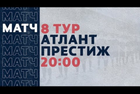 «Рекорд» Чемпионат по футзалу   8 тур (26.12.20)   Атлант - Престиж