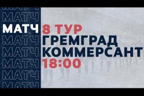 «Рекорд» Чемпионат по футзалу | 8 тур (27.12.20) | Коммерсант - ГремГрад