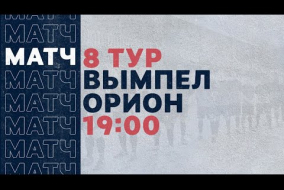 «Рекорд» Чемпионат по футзалу   8 тур (27.12.20)   Орион - Вымпел-КПРФ