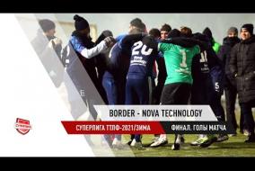 ТТЛФ. 06.01.2021. Border - Nova Technology. Голы матча