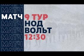 «Рекорд» Чемпионат по футзалу | 9 тур (09.01.21) | НОД - Вольт