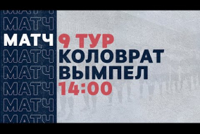 «Рекорд» Чемпионат по футзалу   9 тур (09.01.21)   Коловрат - Вымпел-КПРФ