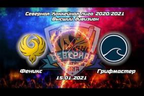 Феникс - Грифмастер 5-3 (15.01.2021)
