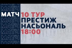 «Рекорд» Чемпионат по футзалу |  10 тур (16.01.21) | Престиж - Насьональ