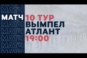 «Рекорд» Чемпионат по футзалу |  10 тур (16.01.21) | Вымпел-КПРФ - Атлант
