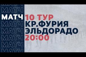 «Рекорд» Чемпионат по футзалу |  10 тур (16.01.21) | Красная Фурия - Эльдорадо