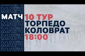 «Рекорд» Чемпионат по футзалу | 10 тур (17.01.21) | Торпедо - Коловрат