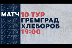 «Рекорд» Чемпионат по футзалу | 10 тур (17.01.21) | ГремГрад - Хлебороб