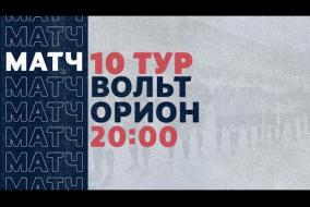 «Рекорд» Чемпионат по футзалу | 10 тур (17.01.21) | Вольт - Орион