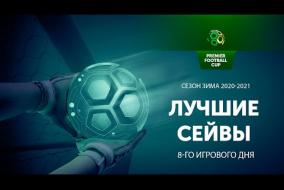 Лучшие сейвы 8-го игрового дня Регулярного Чемпионата PFC