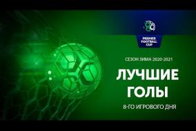 Лучшие голы 8-го игрового дня Регулярного Чемпионата PFC