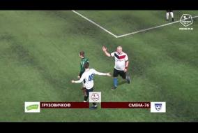 Грузовичкоф – Смена-76 - 4-6