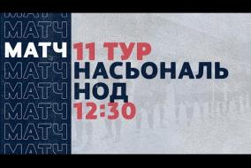 «Рекорд» Чемпионат по футзалу | 11 тур (23.01.21) | Насьональ - НОД