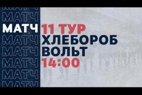 «Рекорд» Чемпионат по футзалу | 11 тур (23.01.21) | Хлебороб - Вольт