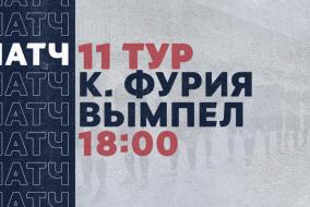 «Рекорд» Чемпионат по футзалу | 11 тур (23.01.21) | Красная Фурия - Вымпел-КПРФ