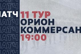 «Рекорд» Чемпионат по футзалу | 11 тур (23.01.21) | Орион - Коммерсант