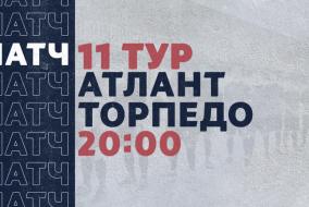 «Рекорд» Чемпионат по футзалу | 11 тур (23.01.21) | Атлант - Торпедо
