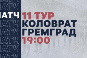 «Рекорд» Чемпионат по футзалу | 11 тур (24.01.21) | Коловрат - ГремГрад