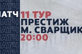 «Рекорд» Чемпионат по футзалу | 11 тур (24.01.21) | Престиж - Мастер Сварщик