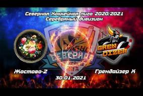Грендайзер Х - Жостово-2 30.01.21