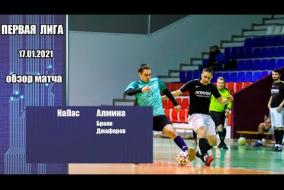 Первая лига 2020/21. НаПас - Алмина 0:2