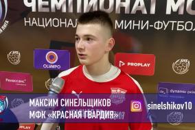 Максим Синельщиков