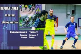 Первая лига 2020/21. Империя камня - Таркетт 2:3