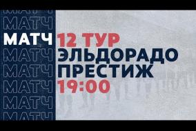 «Рекорд» Чемпионат по футзалу | 12 тур (30.01.21) | Эльдорадо - Престиж