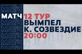 «Рекорд» Чемпионат по футзалу | 12 тур (30.01.21) | Вымпел-КПРФ - Концерн Созвездие