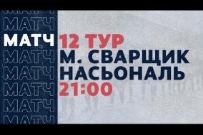 «Рекорд» Чемпионат по футзалу | 12 тур (30.01.21) | Мастер Сварщик - Насьональ