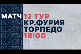 «Рекорд» Чемпионат по футзалу | 12 тур (31.01.21) | Торпедо - Красная Фурия