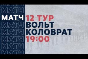 «Рекорд» Чемпионат по футзалу | 12 тур (31.01.21) | Вольт - Коловрат