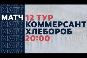«Рекорд» Чемпионат по футзалу | 12 тур (31.01.21) | Коммерсант - Хлебороб