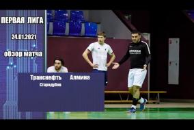 Первая лига 2020/21. Транснефть - Алмина 1:0