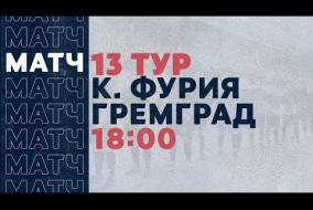 «Рекорд» Чемпионат по футзалу | 13 тур (06.02.21) | Красная Фурия - ГремГрад
