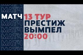 «Рекорд» Чемпионат по футзалу | 13 тур (06.02.21) | Престиж - Вымпел-КПРФ
