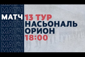 «Рекорд» Чемпионат по футзалу | 13 тур (07.02.21) | Насьональ - Орион