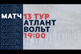 «Рекорд» Чемпионат по футзалу | 13 тур (07.02.21) | Атлант - Вольт