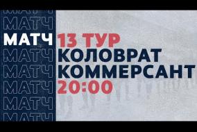 «Рекорд» Чемпионат по футзалу | 13 тур (07.02.21) | Коловрат - Коммерсант