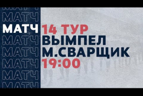 «Рекорд» Чемпионат по футзалу | 14 тур (13.02.21) | Вымпел-КПРФ - Мастер Сварщик